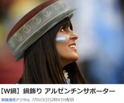 【W鍋】鍋飾り アルゼンチンサポーター